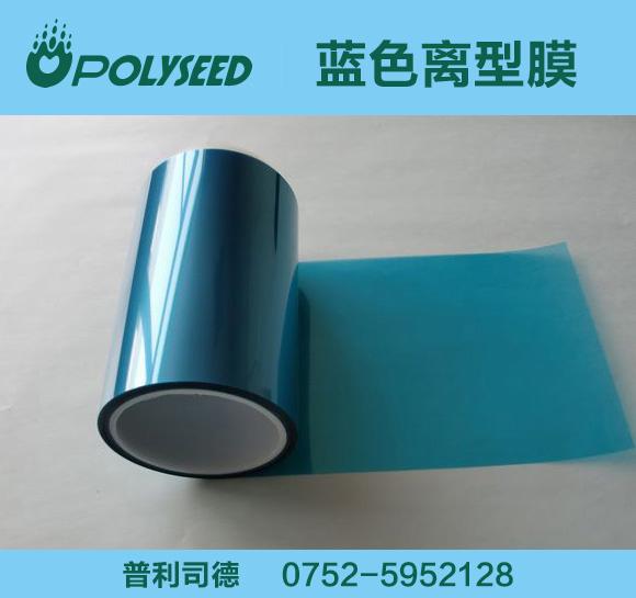 蓝色离型膜