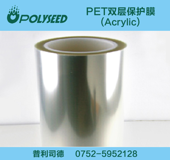 PET双层保护膜(Acrylic)