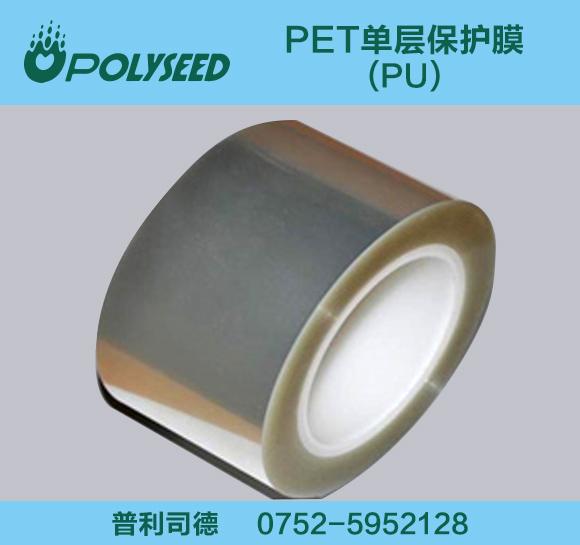 PET单层保护膜(PU)