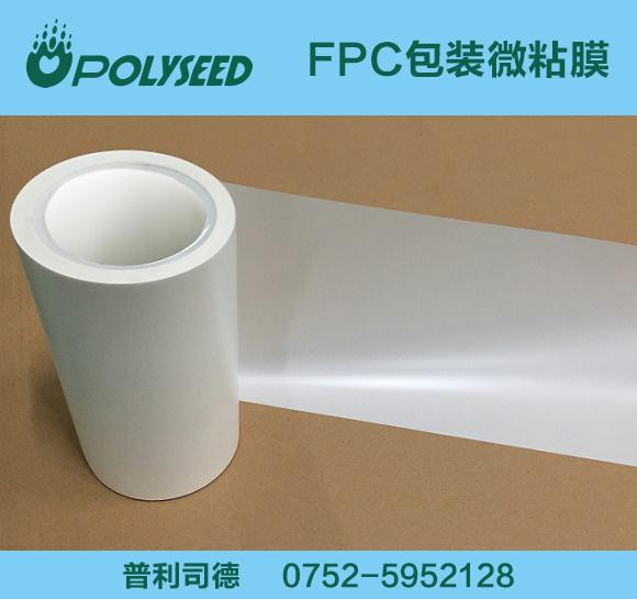 FPC包装微粘膜