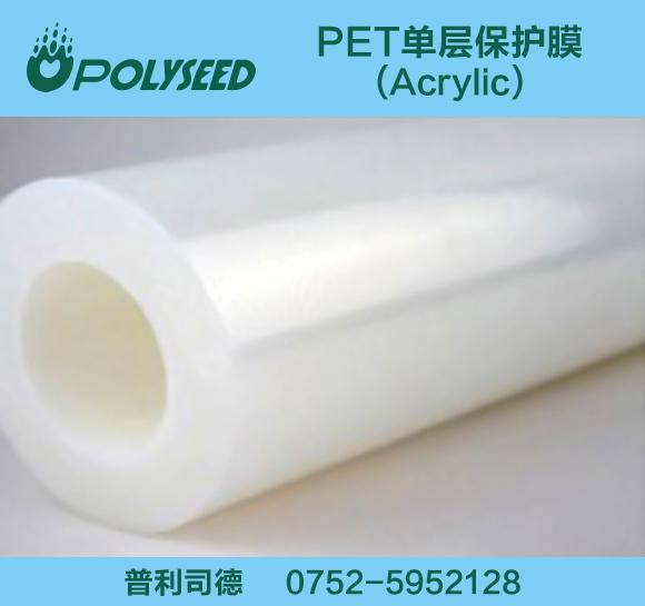 PET单层保护膜(Acrylic)