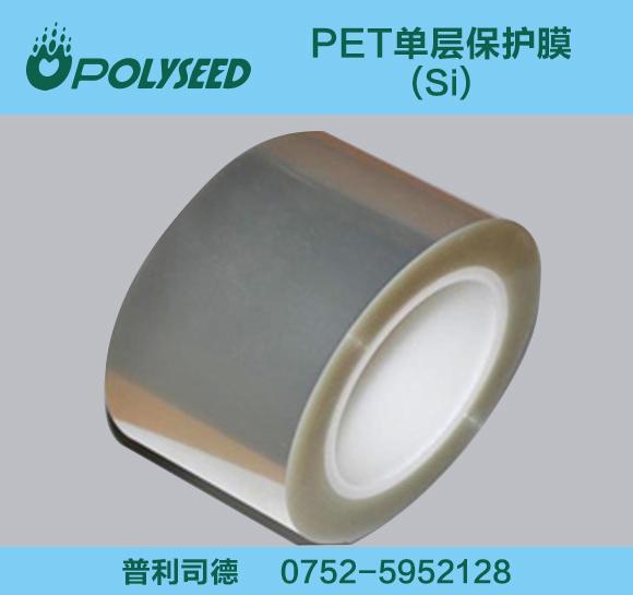 PET单层保护膜(Si)