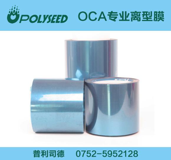 OCA专业离型膜