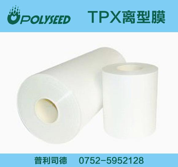 TPX离型膜